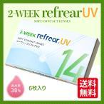 クリアコンタクト ツーウィークリフレア 2-WEEK Refrear  ソフトコンタクトレンズ 1箱6枚入り 2週間使い捨て 2ウィーク 2week
