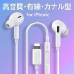 iPhone イヤホン ライトニングケーブル マイク付き 通話可能 Bluetooth対応 ワイヤレスイヤホンより飛ばない有線イヤホン