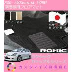 トヨタ NZE・ANE10.11.14ウィッシュ 車種専用フロアマット 全席一台分 純正同様 ロクシック(ROXIC)カジュアルシリーズ 日本製 完全オーダーメイド