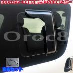200ハイエース 4型5型6型 セカンドスライドドア サイドバイザー ドアバイザー ブラックスモーク ハイエース 外装パーツ ハイエースカスタム