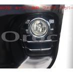 E26  NV350キャラバン 後期用 フォグランプカバー メッキパーツ 外装パーツ ガーニッシュ