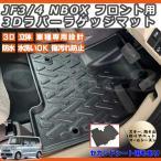 ホンダ JF3/4 N-BOX NBOXカス...