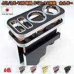 「正規品」日本製 ホンダ N-VAN(Nバン)JJ1  センターカップ ホルダー テーブル 携帯ホルダー 取り付けかんたん NVAN内装 NVANテーブル
