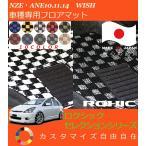 トヨタ NZE・ANE10.11.14 ウィッシュ車種専用フロアマット 全席一台分 純正同様 ロクシック(ROXIC) セレクションシリーズ 日本製 完全オーダーメイドカスタム