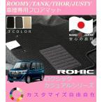 トヨタ M900系 タンク/ルーミー 車種専用フロアマット 全席一台分 純正同様 ロクシック(ROXIC)カジュアルシリーズ 日本製 完全オーダーメイド