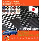 トヨタZGE20.25 ウィッシュ車種専用フロアマット 全席一台分 純正同様 ロクシック(ROXIC) セレクションシリーズ 日本製 完全オーダーメイドカスタム
