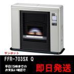 サンポット ゼータスイング FF輻射式 FFR-703SX P(FF式ストーブ )