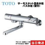TOTO 浴室用 サーモスタット混合水栓 TMGG40AZ シャワーなし [寒冷地仕様]( KM800 ・ BF-WM345 型同等機種 風呂 浴槽 ユニット バス