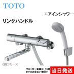 TOTO 浴室用 サーモシャワー混合水栓 TMGG40EZ エアインシャワー [寒冷地仕様]