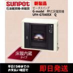サンポット ゼータスイング G-model FF式床暖房 UFH-G7040SX Q(FF式ストーブ)