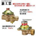 兼工業 カネコウギョウ 減圧弁・安全弁セット (KR-20MJ 1個+DE20 2個) 寒冷地用