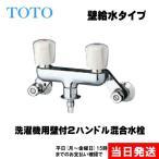 TOTO 洗濯機用水栓 TW20-1RZ 2ハンドル混合水栓(緊急止水弁付) 壁付 【寒冷地仕様】