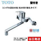 TOTO キッチン蛇口 TKGG30ECZ シングル混合水栓(吐水切り替えタイプ) 壁付き スパウト220mm 【寒冷地仕様】