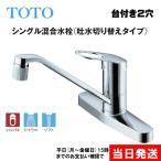 TOTO キッチン蛇口 TKGG33ECZ シングル混合水栓 (吐水切り替えタイプ) 台付き2穴 【寒冷地仕様】