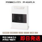 【送料無料・代引き不可】サンポット FF式温風 クールトップ FF-4210TL N