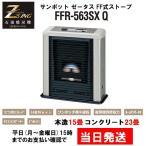 【送料無料】サンポット FF輻射式 FFR-563SX P