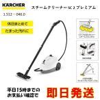 KARCHER (ケルヒャー) スチームクリーナー SC2 プ