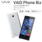 VAIO スマートフォン Windows Phone「VAIO Phone Biz」 VPB0511S シムフリー