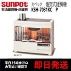 サンポット カベック 煙突式暖房機 KSH-7031KCP(W)ホワイト