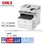 台数限定!【 送料無料 】 OKI 沖データ A4カラーLED複合機 MC363dnw COREFIDO2 5年間無償保証