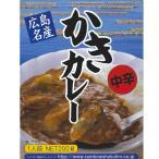 牡蠣カレー * 広島名産 かきカレー *  瀬戸内海名産広島かき使用 広島ご当地カレー