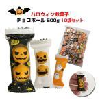 ハロウィンチョコ 個包装お菓子 ハロウィンチョコボール 500g×10袋セット(1c/s) 袋入りお菓子 業務用ハロウィンチョコ大量購入 かぼちゃ お化け 魔女