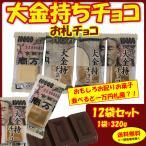 おもしろチョコ 大金持ちチョコ 個包装12袋(1c/s) 一万円チョコ お札チョコ お金チョコ バレンタイン お配りチョコ 面白チョコ プチギフト ノベルティ