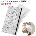 ペーパーマスクケース PMSK-2 100枚セット(1パック) マスクケースまとめ買い
