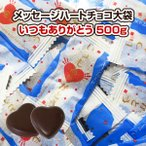 大袋チョコレート * メッセージハート いつもありがとうチョコ  500g * 個包装