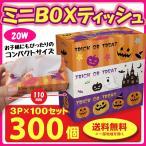 ショッピングハロウィン ハロウィン販促品大量購入 Happy Halloween ミニBOXティッシュ 20W 3P×100セット 300個(1c/s) ハロウィン柄入りミニティッシュボックス ハロウィンプチギフト