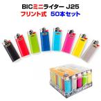 ��BIC�饤������Bic�ߥ˥饤����J25 20�ܥ��åȥӥå��饤�����ե��ȼ��ʤ䤹�꼰�ˡڻȤ��Τƥ饤����/�Υ٥�ƥ�/BIC�饤�����ޤȤ��㤤/bic�饤�����ߥˡ�