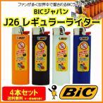 ��BIC�饤������Bic�饤���� �쥮��顼J26 4�ܥ��å� �ӥå��饤���� �䤹�꼰�ڻȤ��Τƥ饤����/BiC�饤����/bic�饤����/�ե��ȼ��饤������