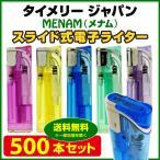 使い捨てライター タイメリー ジャパンMENAM (メナム) スライド電子ライター500本セット タイメリーライター・メナムライター・100円ライター