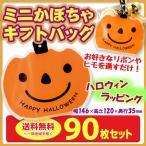 ショッピングハロウィン ハロウィンラッピング ハロウィンミニかぼちゃバッグ 90枚セット Halloween ハロウィンお菓子袋 ハロウィンギフト袋大量購入 かぼちゃ柄ラッピング袋