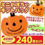 ハロウィンラッピング袋 ハロウィンミニかぼちゃバッグ 240枚セット Halloweenお配りギフト袋 ハロウィンギフト袋大量購入 業務用ラッピング袋 景品袋