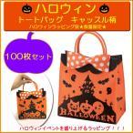 ハロウィンラッピング雑貨 ハロウィンパンプキントートバッグ キャッスル柄 (#LE152) 100枚セット かぼちゃ袋  ハロウィントート 業務用ラッピング大量購入
