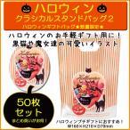 ハロウィンラ雑貨 黒猫とかぼちゃ クラシカルハロウィンPPスタンドバッグ-2 50枚 ネコ 黒ねこ柄 ハロウィンお菓子袋 販促お菓子袋 業務用ギフト袋