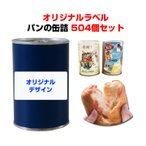 オリジナルパン缶 防災備蓄食 パンの缶詰オリジナルラベル PANCANおいしい備蓄食シリーズ オレンジorストロベリーorブルーべリー504個セット(21c/s)  保存食大量
