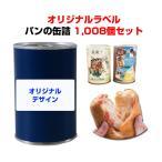 パン缶ギフト制作 *パンの缶詰 オリジナルラベルPANCANレギュラーシリーズ1,008個(42c/s)* パン缶大量  記念品 販促品 配布用ギフト大量購入