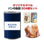 パン缶ギフト制作*パンの缶詰 オリジナルラベルPANCANレギュラーシリーズ504個セット(21c/s)*記念品 結婚式 ウェディング お歳暮 お中元