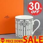 エルメス マグカップ HERMES Hデコ 37031P  MUG     比較対照価格14,040 円