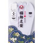 【福助】伸びる綿キャラコ足袋(さらし裏・なみ型・5枚こはぜ) 22.0cm〜24.5cm【メール便対応】