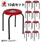 Yahoo!卸やホームセンター送料無料 お得10脚セット 日本製 パイプ椅子 ドーナツ型 スタッキングチェア 丸椅子 丸イス スツール 丈夫 完成品 赤 m-108x10
