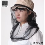 ショッピング虫除け 送料無料 代引き不可 虫よけ 帽子用ネット ブラック insect shield インセクトシールド ME-28