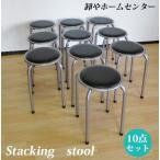 10脚セット 送料無料 パイプ椅子 丸椅子 スタッキングチェア オフィスチェアー スツール シルバー ブラック or-004bk-10