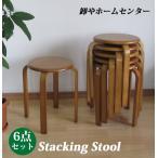 6点セット 送料無料 木製 丸椅子  曲脚イス スタッキング スツール チェア 椅子 ブラウン or-006br-6