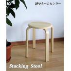 木製 丸椅子  曲脚イス スタッキング スツール チェア 椅子 ナチュラル or-006na