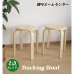2脚組 送料無料 丸椅子 木製 スツール スタッキングチェア 曲脚イス 円形 椅子 イス 積み重ね シンプル コンパクト 丈夫 北欧 ナチュラル or-006na-2