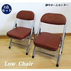 2脚組 送料無料 折りたたみ ミニパイプ椅子 ローチェア 背もたれ付き フォールディングチェア キッズチェア 子供用パイプ椅子 ブラウン or-018br-2