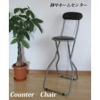 カウンターチェア 折りたたみ 背付 パイプ椅子 折りたたみ椅子 高さ93.5cm ブラック シルバー or-0335